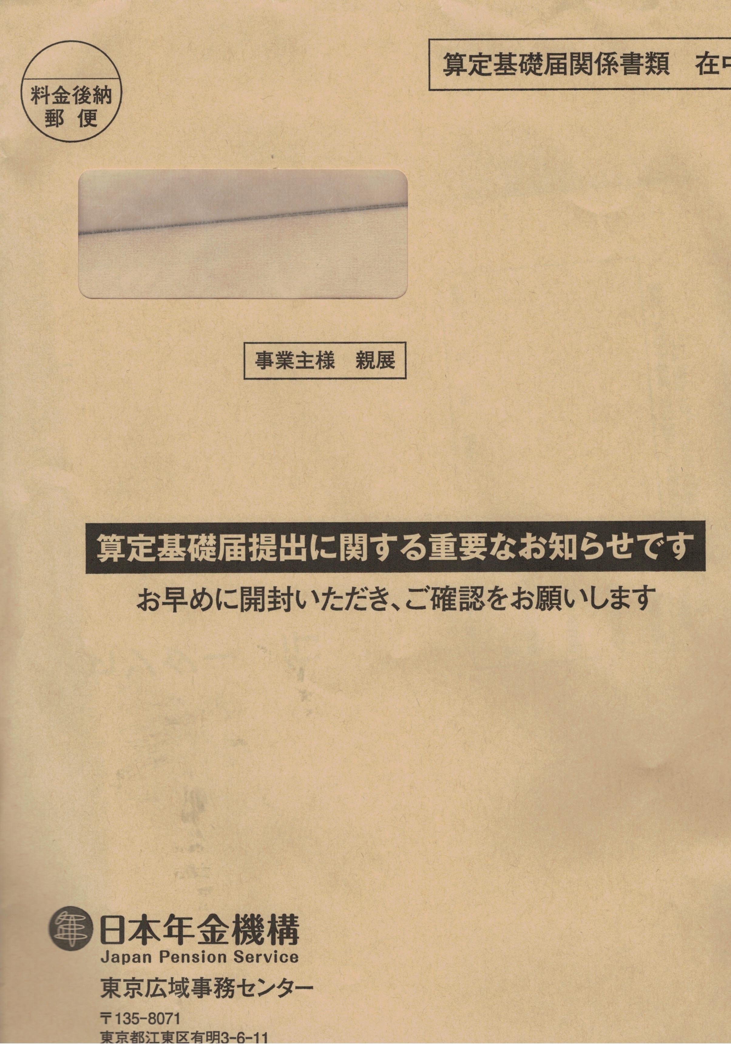 日本 年金 機構 算定 基礎 届